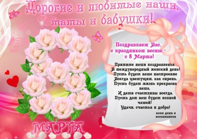 Поздравления для мам детского сада