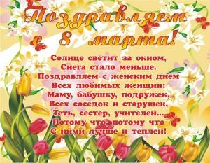 pesni_k_8_marta_i_dnu_materi_moya_semiya