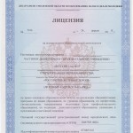 Обр.лицензия