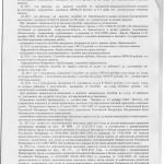 акты проверки ФСС0004