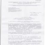 Акт проверки Роспотреба0001
