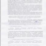 Акт проверки Роспотреба0003