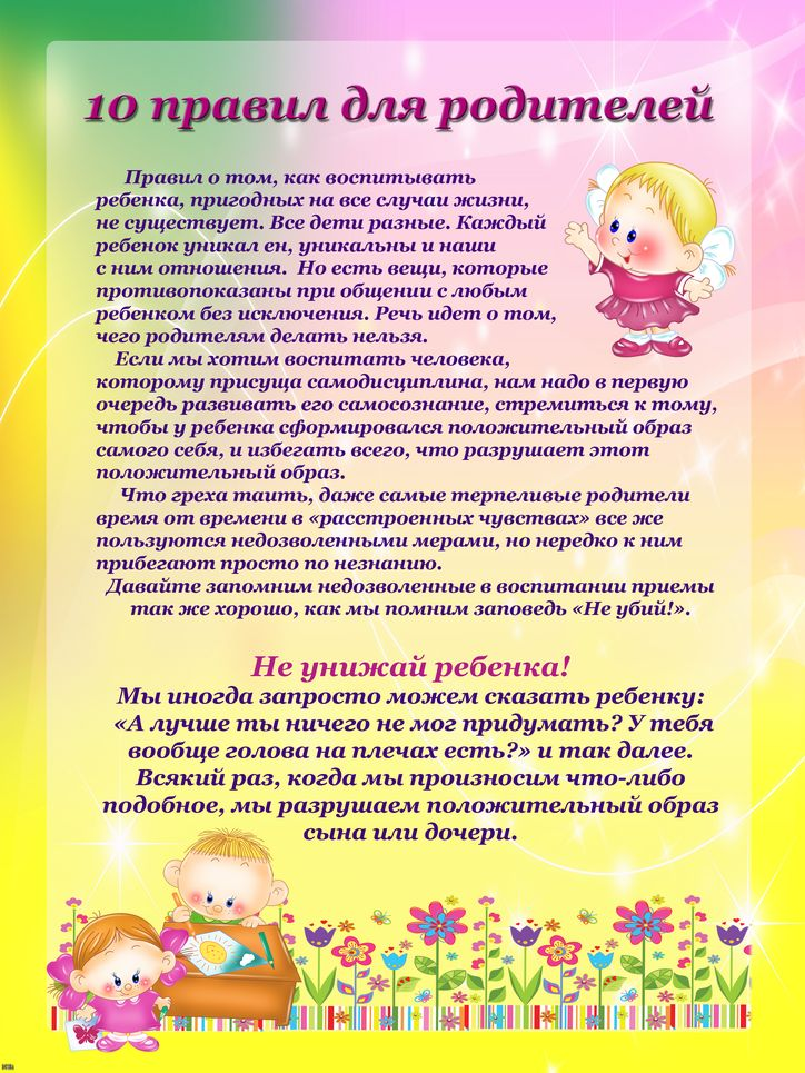 c93700aa586c Советы родителям   Детский сад № 57 ОАО