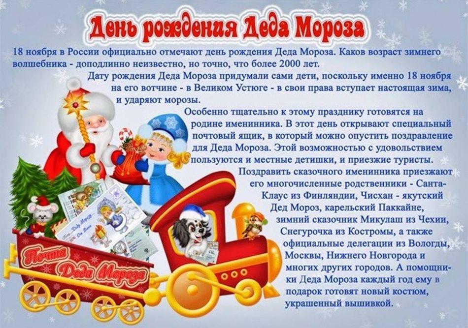 Поздравления с днем рождения дед морозу